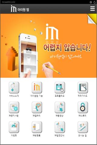 아이원엠 = App+Tablet+모바일웹+홈페이지