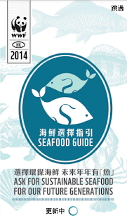 WWF-HK Seafood Guide- screenshot thumbnail