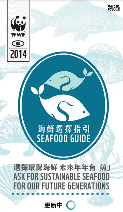 WWF-HK Seafood Guide- screenshot