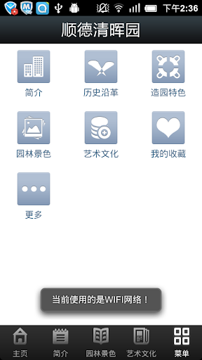 顺德清晖园|玩商業App免費|玩APPs
