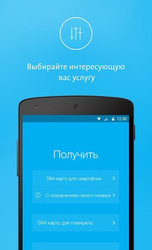 Мобильный оператор дляAndroid