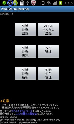 PokeBattleRecorder ポケモン対戦記録