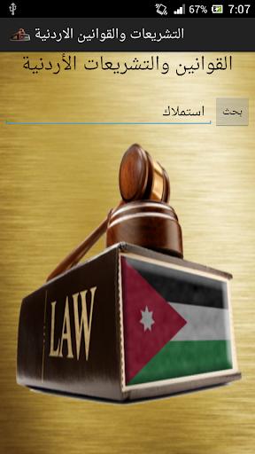 القوانين والتشريعات الاردنية