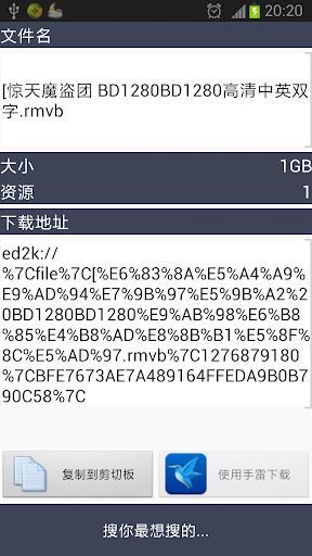 【免費娛樂App】超级搜索-APP點子