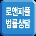 로앤피플 법률상담 logo