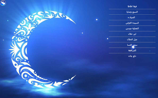 مسلسلات رمضان 2014