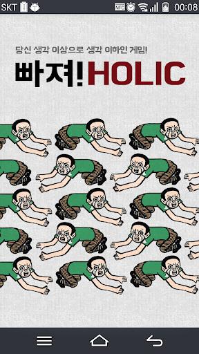 빠져 Holic - 참여형 손병호 게임