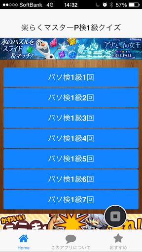 楽らくマスターP検1級クイズ