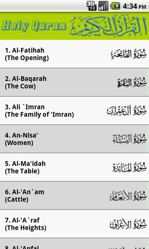 Al Quran Mal + Audio Full_Free - screenshot