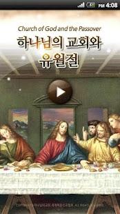하나님의교회와 유월절 - screenshot thumbnail