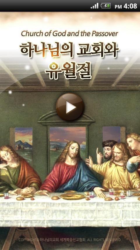 하나님의교회와 유월절 - screenshot
