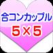 合コンカップル5×5