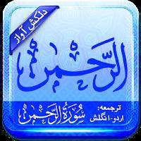 Surah Rehman Nice Recitation 2.4