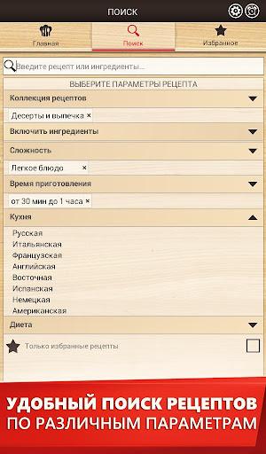 Приложение 350 рецептов для мультиварки для планшетов на Android