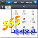 365대리운전 (365시스템/g365/대리365) icon