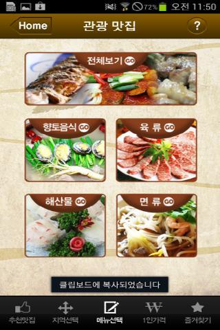 【免費旅遊App】관광맛집Lite (강원/경상/전라/제주)-APP點子