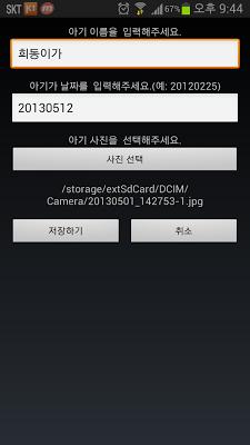 날짜 계산기 - screenshot