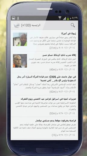 免費下載新聞APP|أخبار على مدار الساعة app開箱文|APP開箱王
