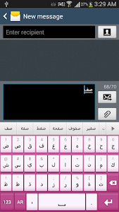 Arabic for Sweet Keyboard screenshot 1