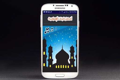 اروع الرنات الاسلامية