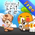 렙업만이살길 _게임 logo
