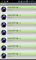 Screenshot of ভূতের ভয় (vuter golpo)