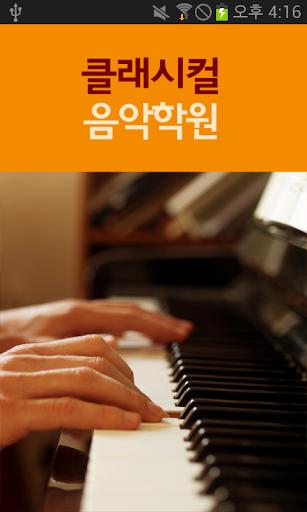 클래시컬음악학원