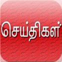 தமிழ் செய்திகள் (tamil news) icon