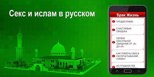【免費生活App】Секс и ислам-APP點子