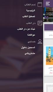 دار الكتب - أبوظبي screenshot
