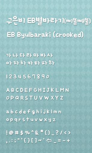 EB 별바라기 삐뚤빼뚤 도돌런처 전용 폰트