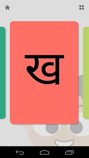 【免費教育App】Marathi Alphabet-APP點子