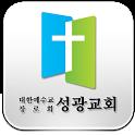 성광교회 icon