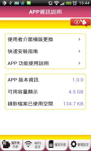 【免費通訊App】uCare Cam-APP點子