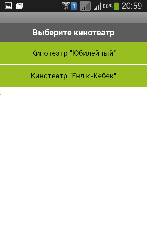 Kinoteatr.kz – репертуар- screenshot
