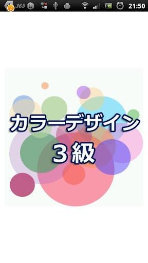 カラーデザイン3級