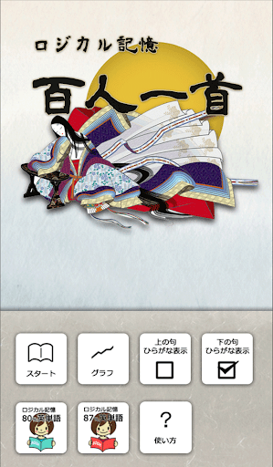 玩免費教育APP|下載ロジカル記憶 百人一首 小倉百人一首を覚える暗記帳アプリ app不用錢|硬是要APP