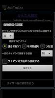 Screenshot of AutoTantora