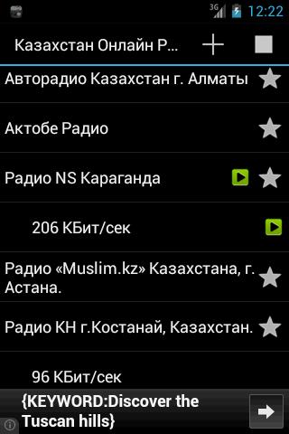 Казахстан Онлайн Радио
