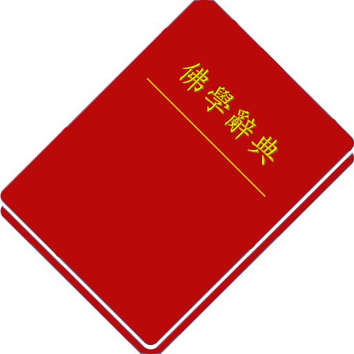 佛學辭典 LOGO-APP點子