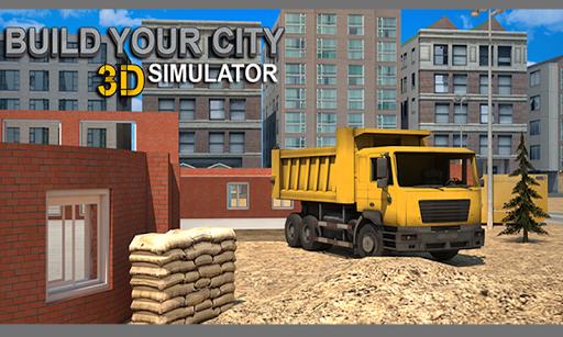 打造您的城市:3D模擬器