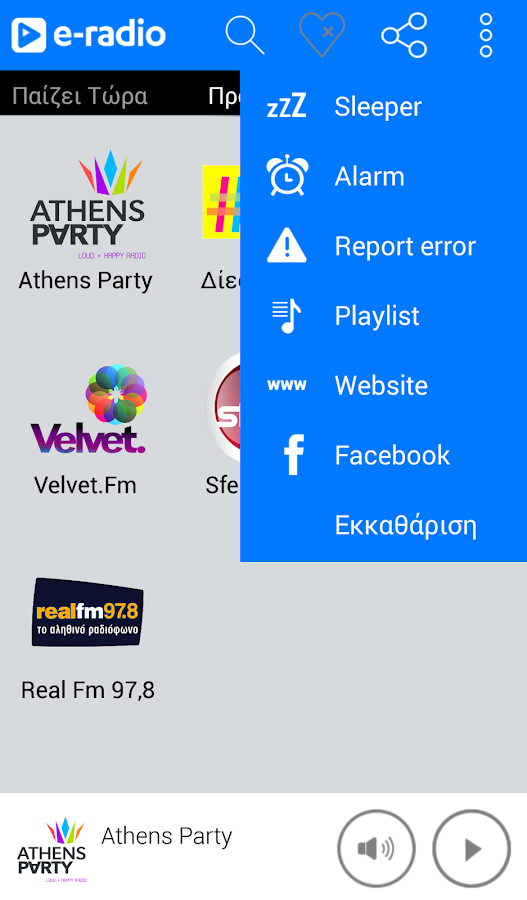 E-Radio - screenshot