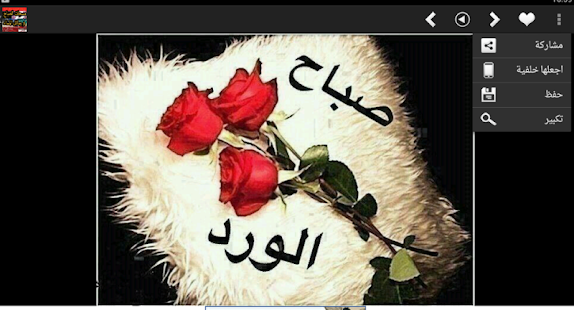 Good Morning Everyone In Arabic : Good morning evening messages android apps on google play