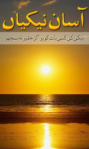 Asan Naikiyan in Urdu