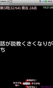 おじさん度チェック- screenshot thumbnail