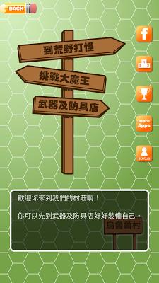成語大冒險 - screenshot