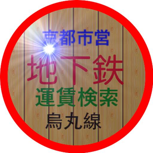 京都市営地下鉄運賃検索(烏丸線) LOGO-APP點子