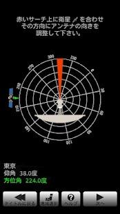 BSコンパス- スクリーンショットのサムネイル