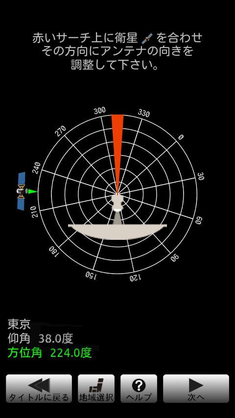 BSコンパス- スクリーンショット