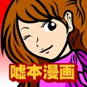 [無料漫画]嘘のような本当にあった実体験マンガ vol.1 icon